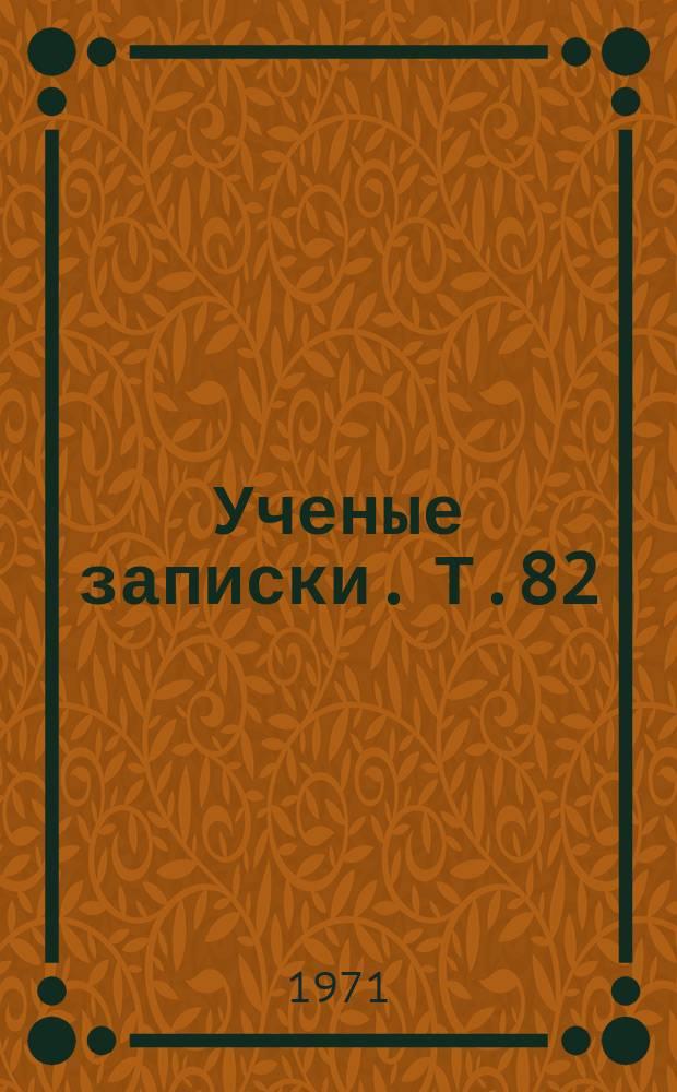Ученые записки. Т.82 : Научные основы физического воспитания