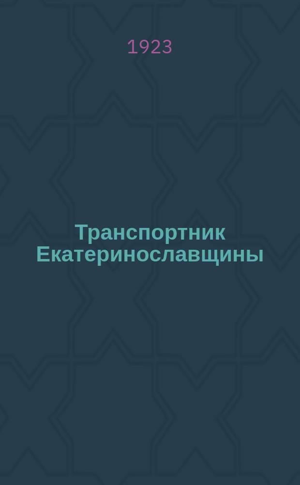 Транспортник Екатеринославщины : Орган Екатериносл. губотд. Всерос. союза трансп. рабочих (местного транспорта)