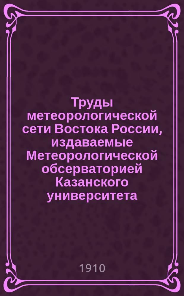 Труды метеорологической сети Востока России, издаваемые Метеорологической обсерваторией Казанского университета : (Таблицы наблюдений)