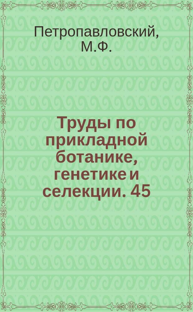 Труды по прикладной ботанике, генетике и селекции. 45 : Возделываемые овсы СССР
