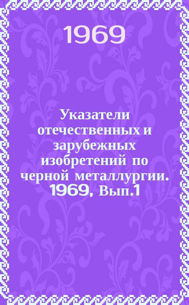 Указатели отечественных и зарубежных изобретений по черной металлургии. 1969, Вып.1 : Дробление и классификация руд
