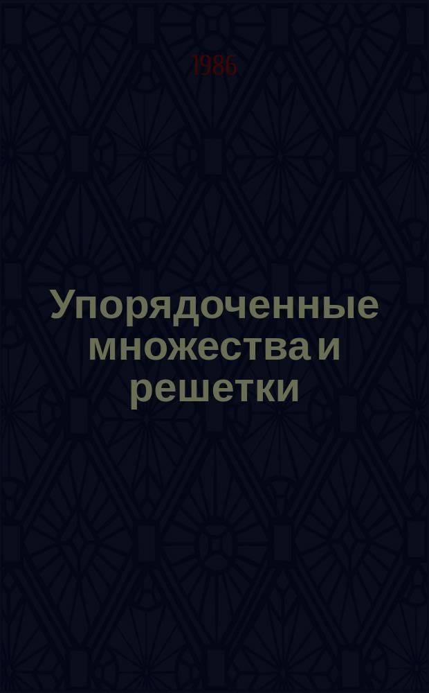 Упорядоченные множества и решетки : Межвуз. науч. сборник. Вып.9 : Упорядоченности, связанные с алгебраическими системами