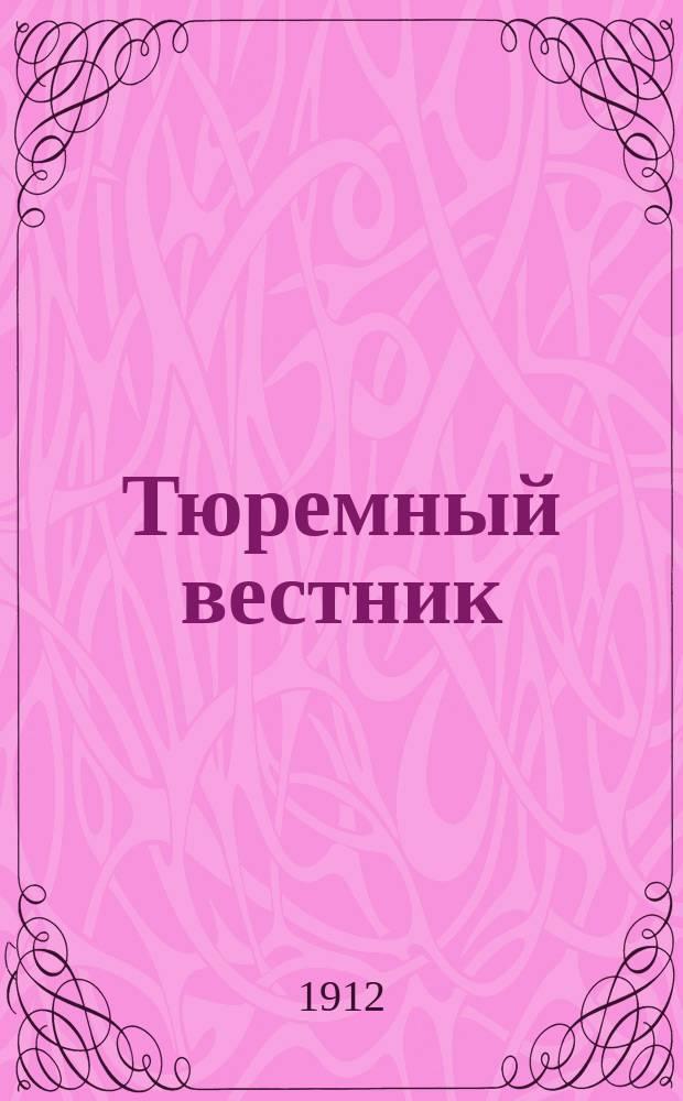 Тюремный вестник : Изд. Глав. тюремного упр. Г.20 1912, №6