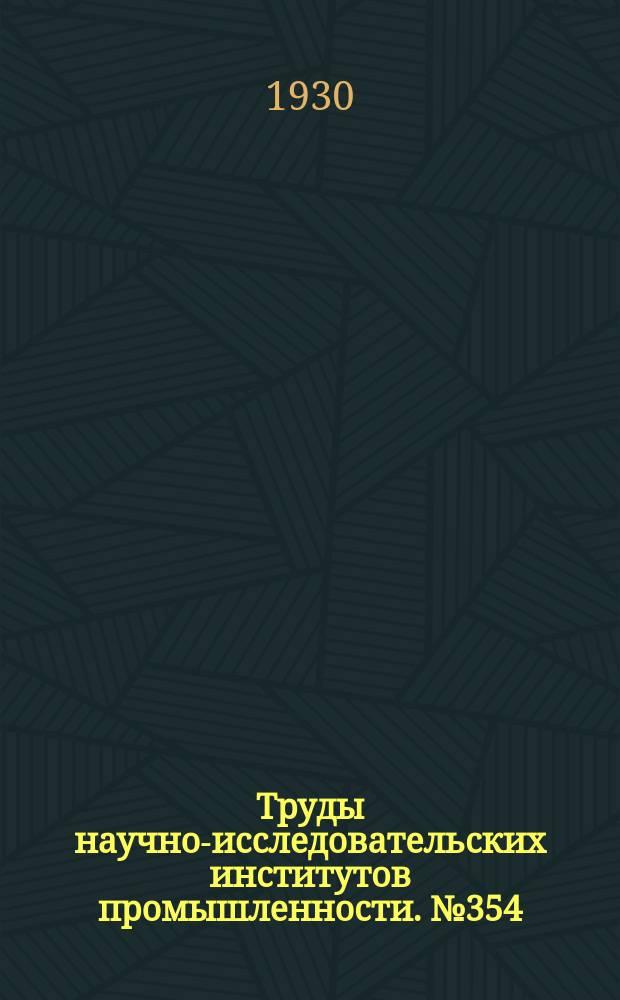 Труды научно-исследовательских институтов промышленности. №354 : Труды Института металлов