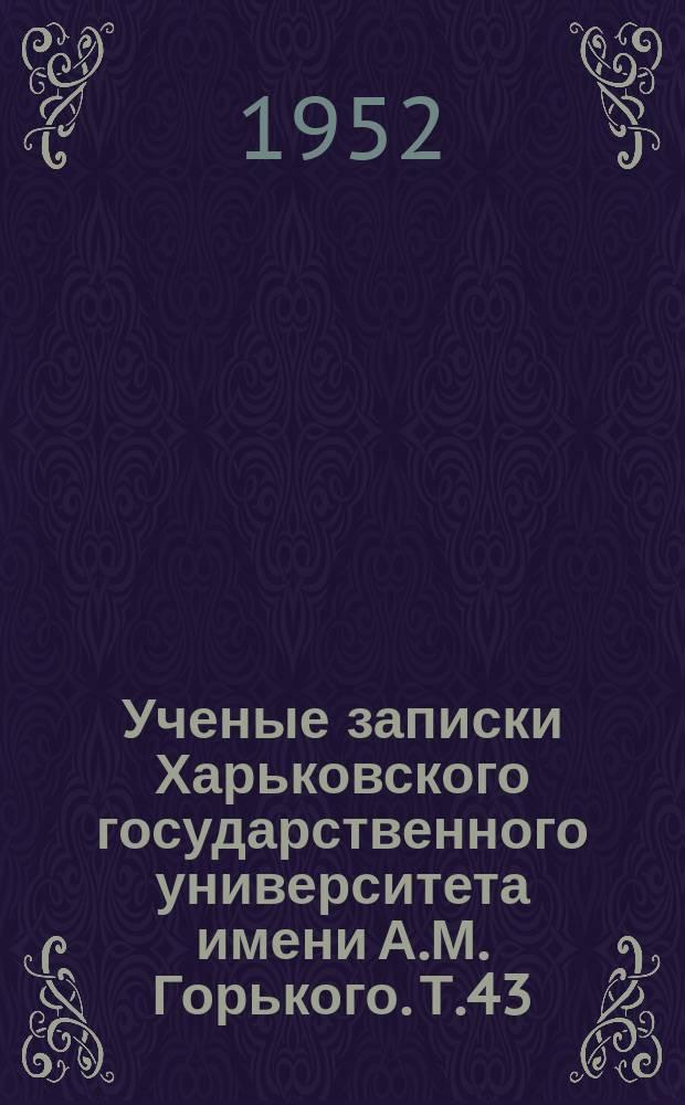 Ученые записки Харьковского государственного университета имени А.М. Горького. Т.43