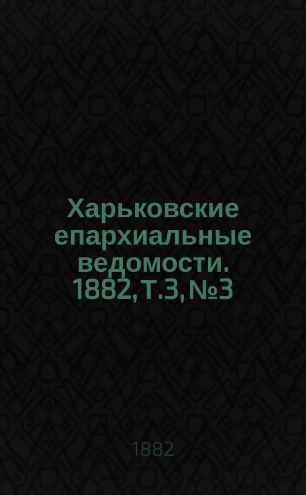 Харьковские епархиальные ведомости. 1882, Т.3, №3