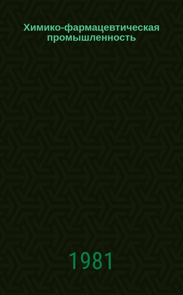 Химико-фармацевтическая промышленность : Обзор. информ. 1981, Вып.3 : Подготовка растворов и условия проведения процесса сублимационной сушки инъекционных препаратов