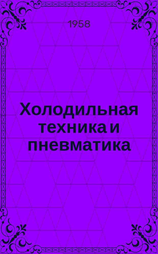 Холодильная техника и пневматика : (Содерж. иностр. журн.)