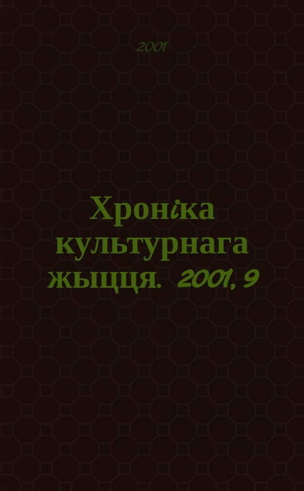 Хронiка культурнага жыцця. 2001, 9