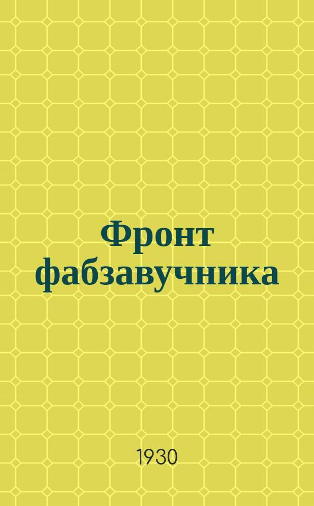 Фронт фабзавучника : Орган ЦК и МК ВЛКСМ
