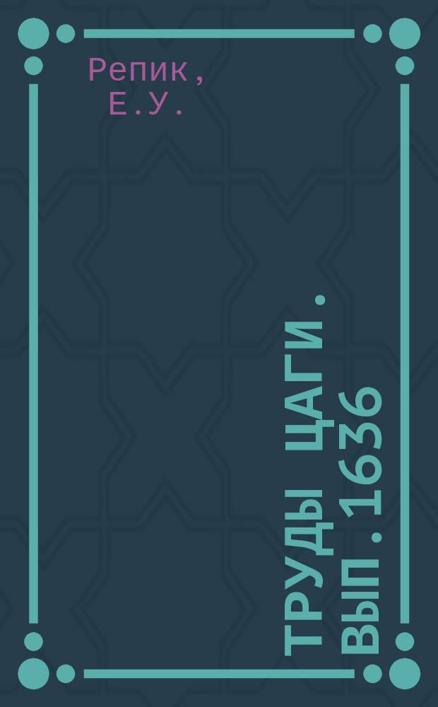 Труды ЦАГИ. Вып.1636 : Влияние турбулентности потока на результаты весовых измерений в аэродинамических трубах