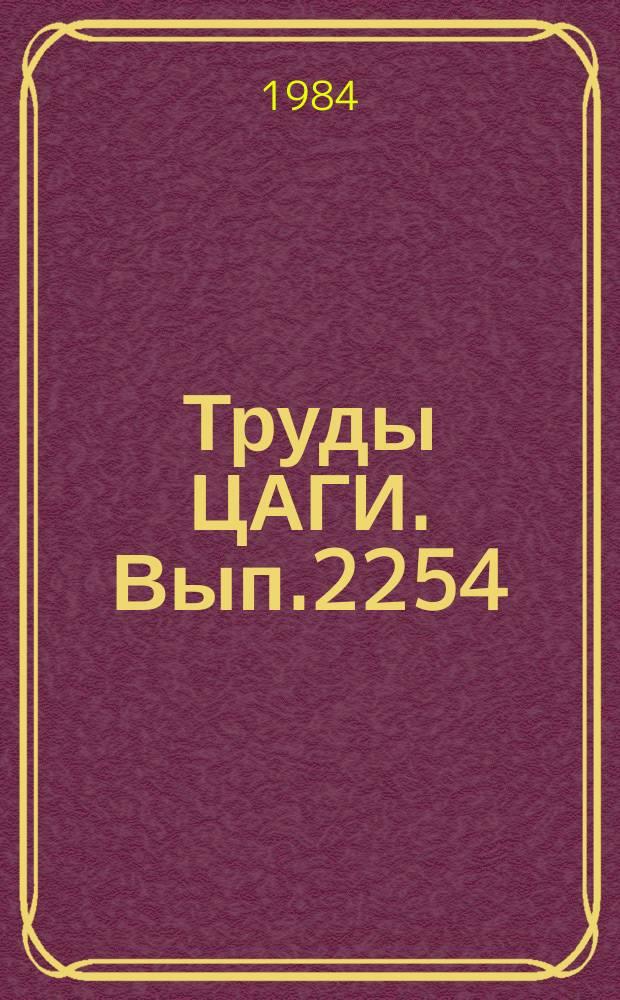 Труды ЦАГИ. Вып.2254 : Эффективность концевых аэродинамических поверхностей на крыле перспективного транспортного самолета. Расчет трансзвукового безотрывного обтекания профиля с учетом вязкости