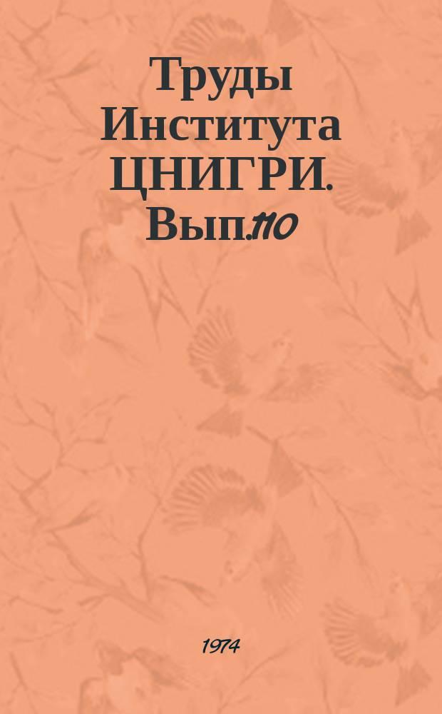 Труды Института ЦНИГРИ. Вып.110 : Региональные рудоконтролирующие структуры, магматизм и закономерности размещения месторождений золота