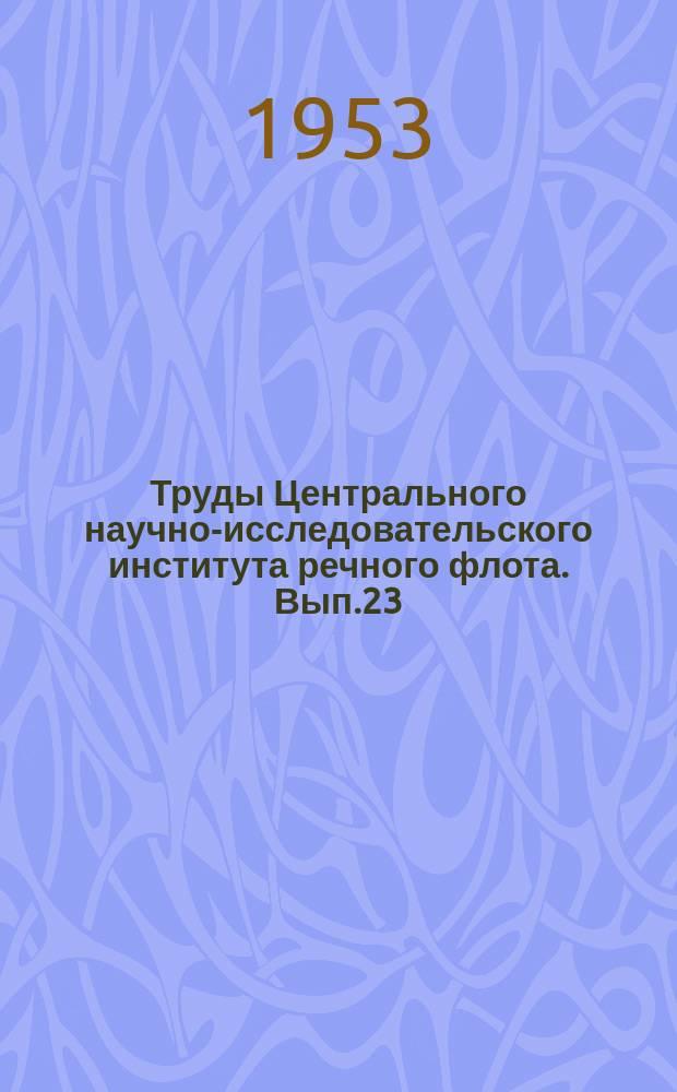Труды Центрального научно-исследовательского института речного флота. Вып.23 : Гидромеханика судна