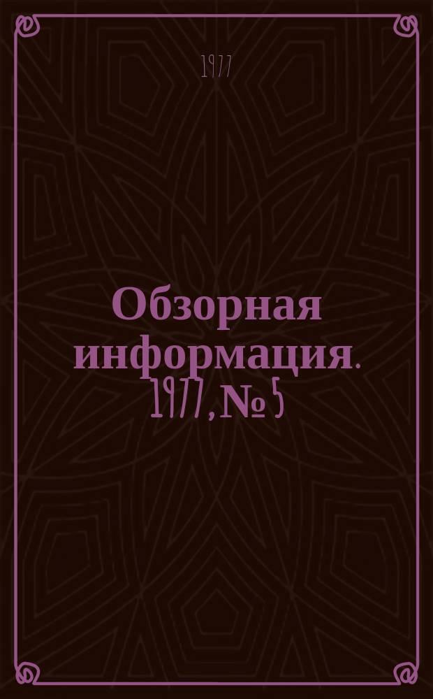 Обзорная информация. 1977, №5 : Комплексная механизация и рациональное использование сырья - основа повышения эффективности производства