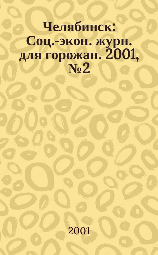 Челябинск : Соц.-экон. журн. для горожан. 2001, №2(51)