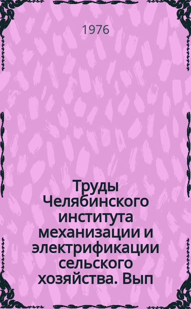 Труды Челябинского института механизации и электрификации сельского хозяйства. Вып.119 : Исследование и совершенствование конструкций тракторов