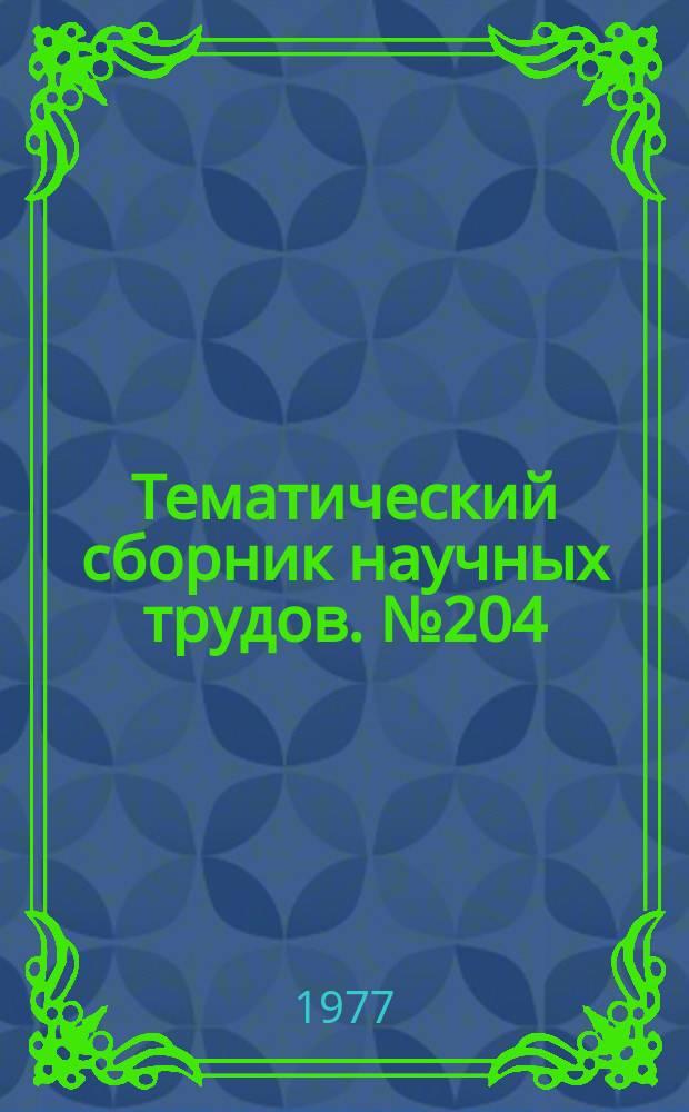Тематический сборник научных трудов. №204 : Вычислительная техника и автоматизация проектирования
