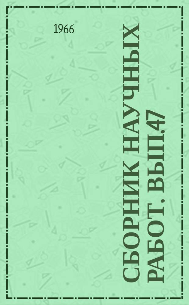 Сборник научных работ. Вып.47 : Производство новых видов жести и тонкого листа с защитными покрытиями