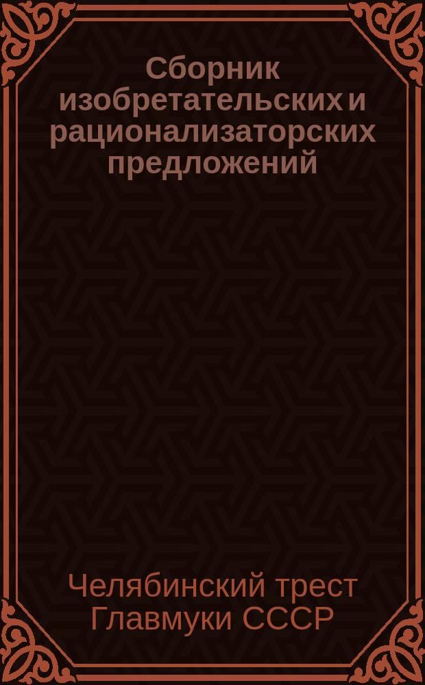 Сборник изобретательских и рационализаторских предложений