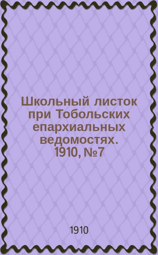 Школьный листок при Тобольских епархиальных ведомостях. 1910, №7