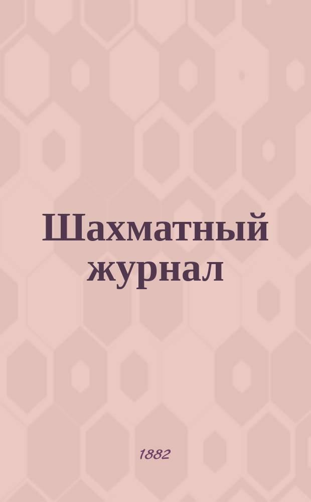 Шахматный журнал