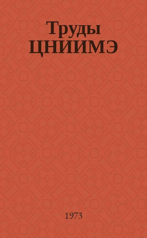 Труды ЦНИИМЭ : Вопросы экономики производства и охраны труда