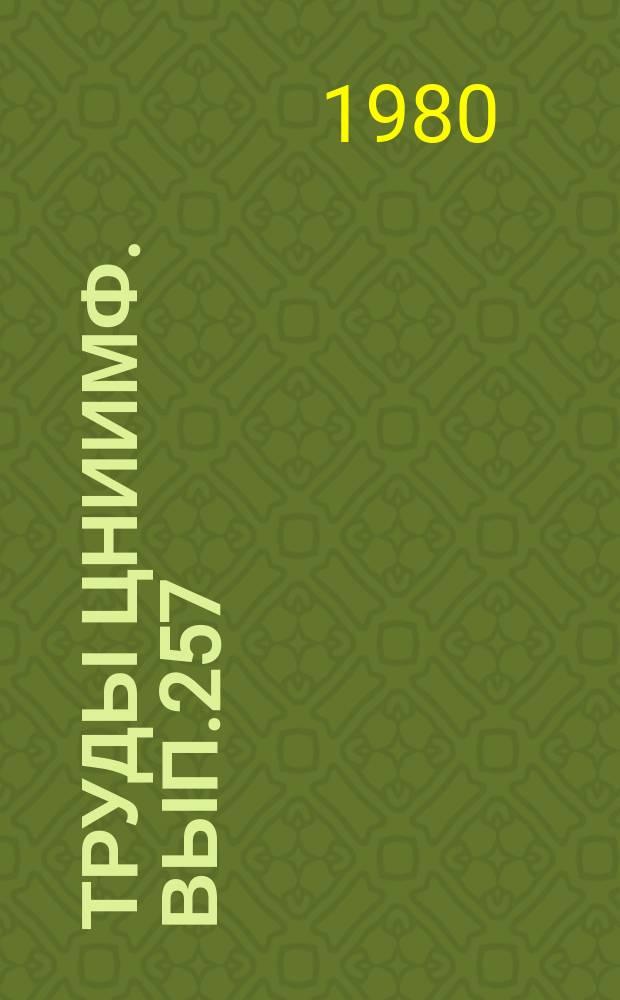 Труды ЦНИИМФ. Вып.257 : Защита судов от коррозии. Теплохимические методы и средства очистки судового оборудования