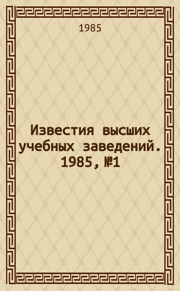 Известия высших учебных заведений. 1985, №1 : Проблемы высокоскоростного наземного транспорта