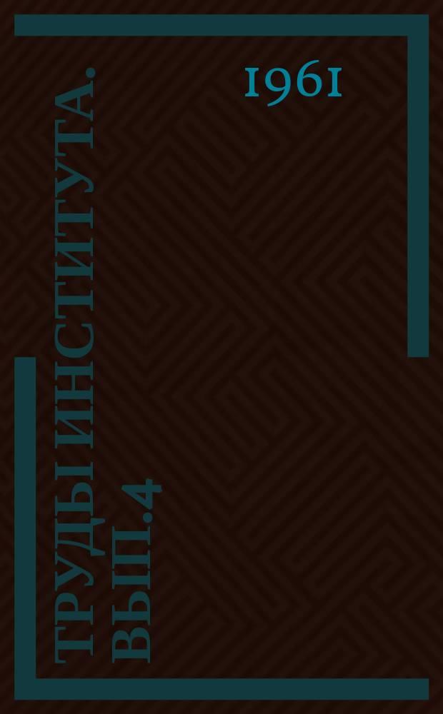 [Труды Института]. Вып.4 : Автоматическое управление непрерывными процессами