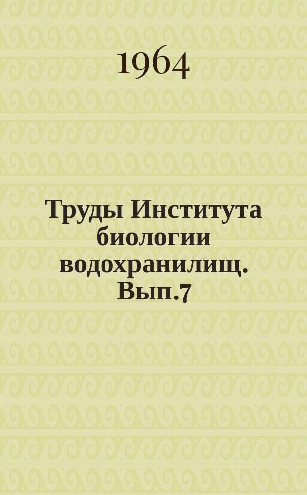 Труды Института биологии водохранилищ. Вып.7(10) : Биология дрейссены и борьба с ней