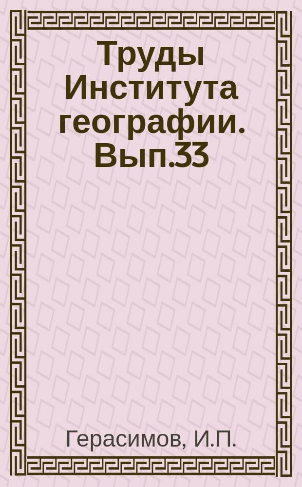 Труды Института географии. Вып.33 : Ледниковый период на территории СССР