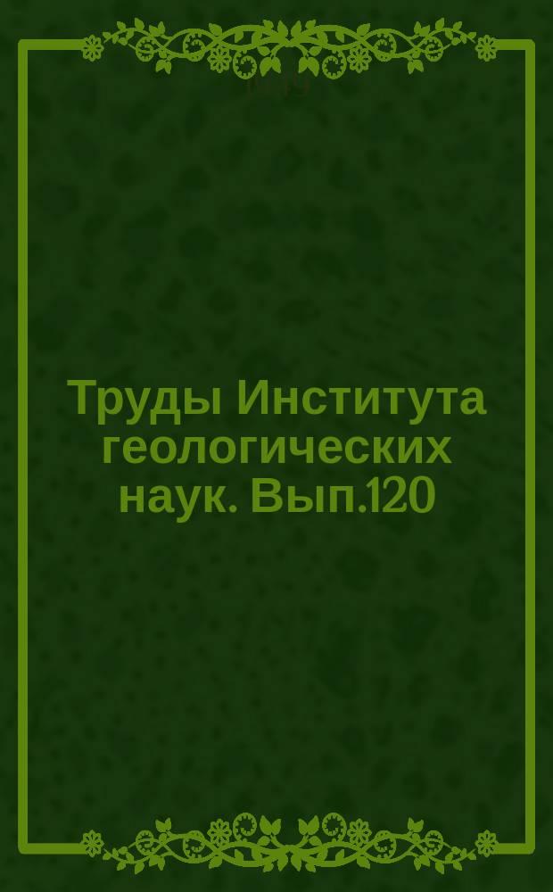 Труды Института геологических наук. Вып.120 : Материалы по термическому исследованию минералов