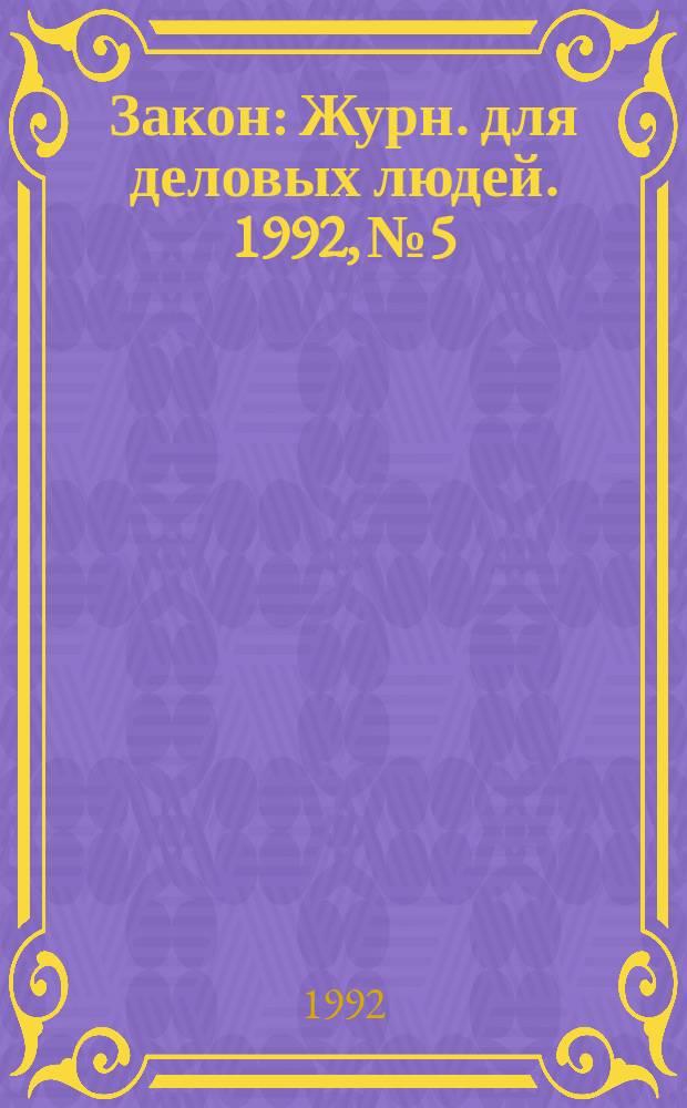 Закон : Журн. для деловых людей. 1992, №5 : Налоги