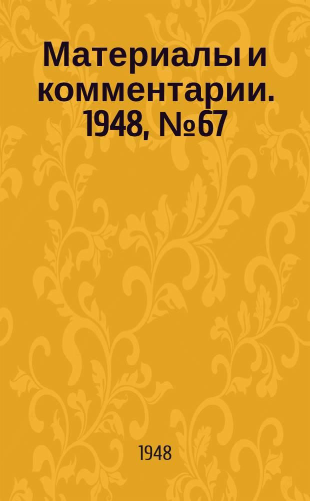 Материалы и комментарии. 1948, №67/М : Энергетическая промышленность Польши после войны