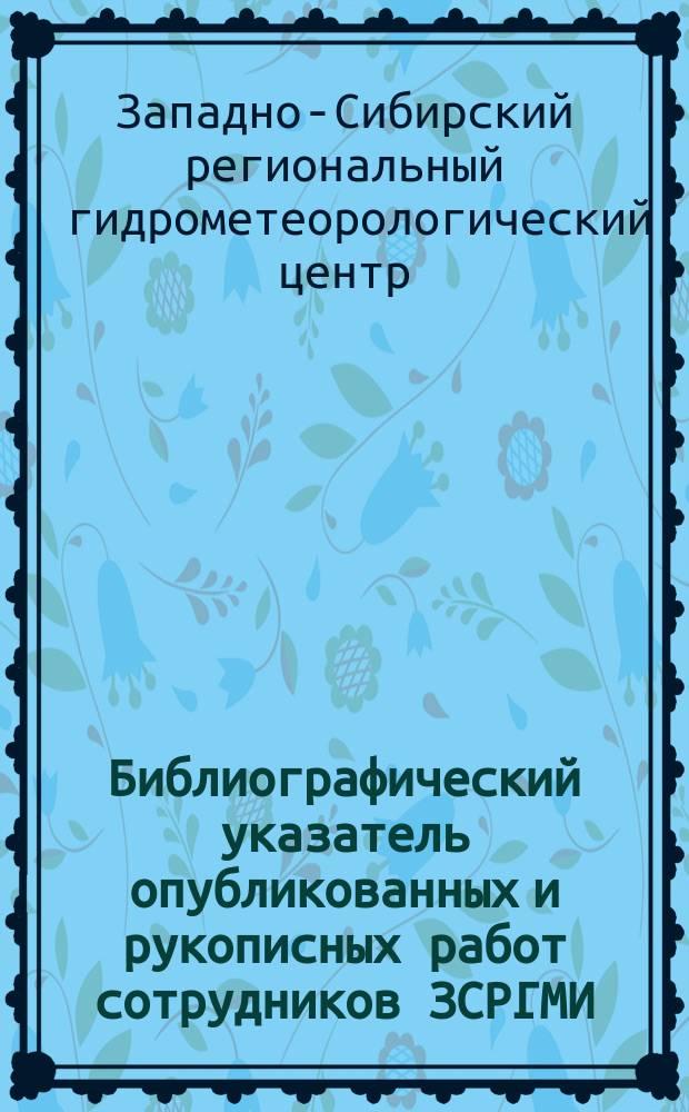 Библиографический указатель опубликованных и рукописных работ сотрудников ЗСРГМИ