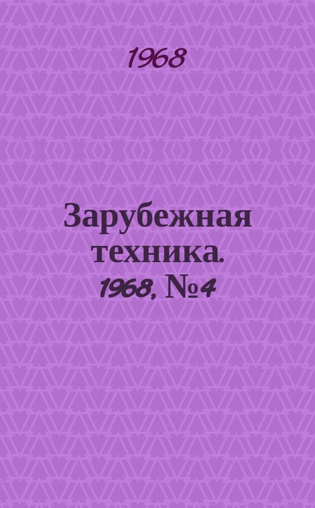 Зарубежная техника. 1968, №4 : Производство древесностружечных плит и фанеры