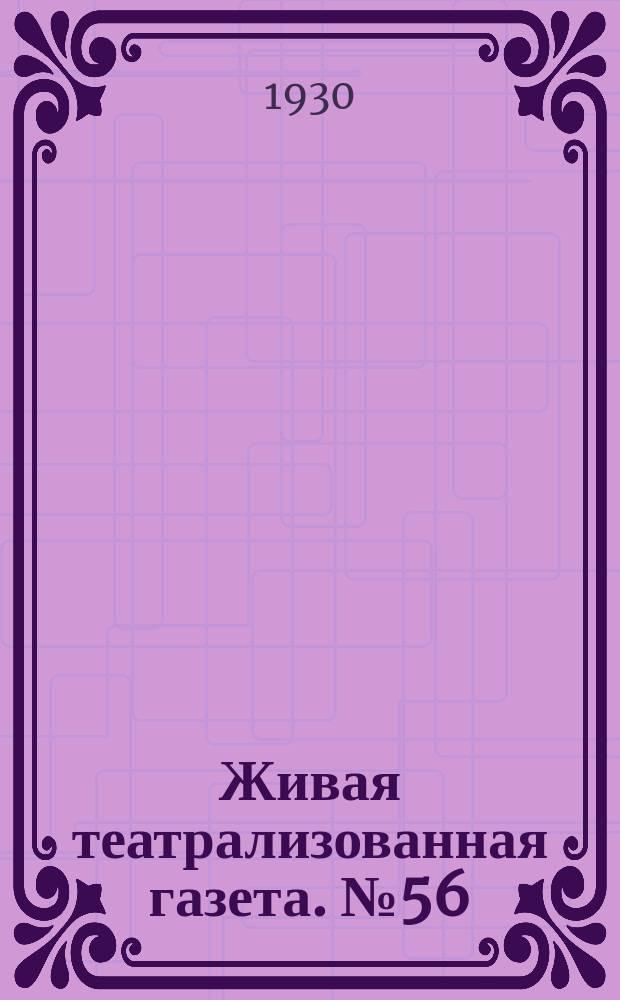 Живая театрализованная газета. №56