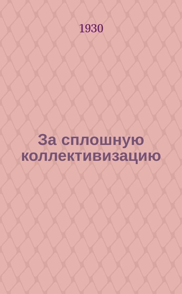 За сплошную коллективизацию : Орган Средневолж. крайкома ВКП(б)