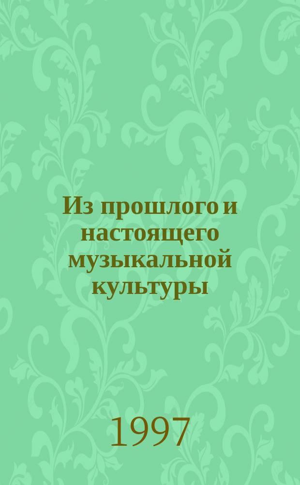 Из прошлого и настоящего музыкальной культуры = From the past and present of musical culture : Межвуз. сб. ст