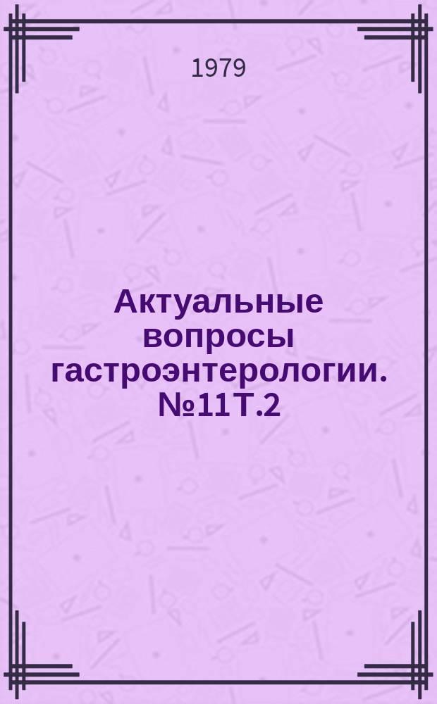 Актуальные вопросы гастроэнтерологии. №11[Т.2]