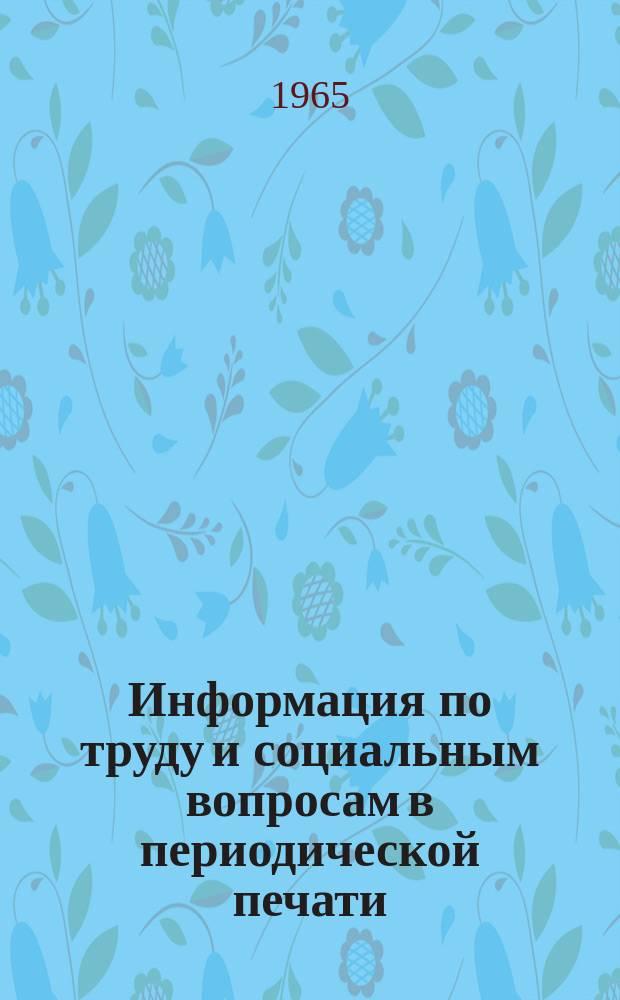 Информация по труду и социальным вопросам в периодической печати