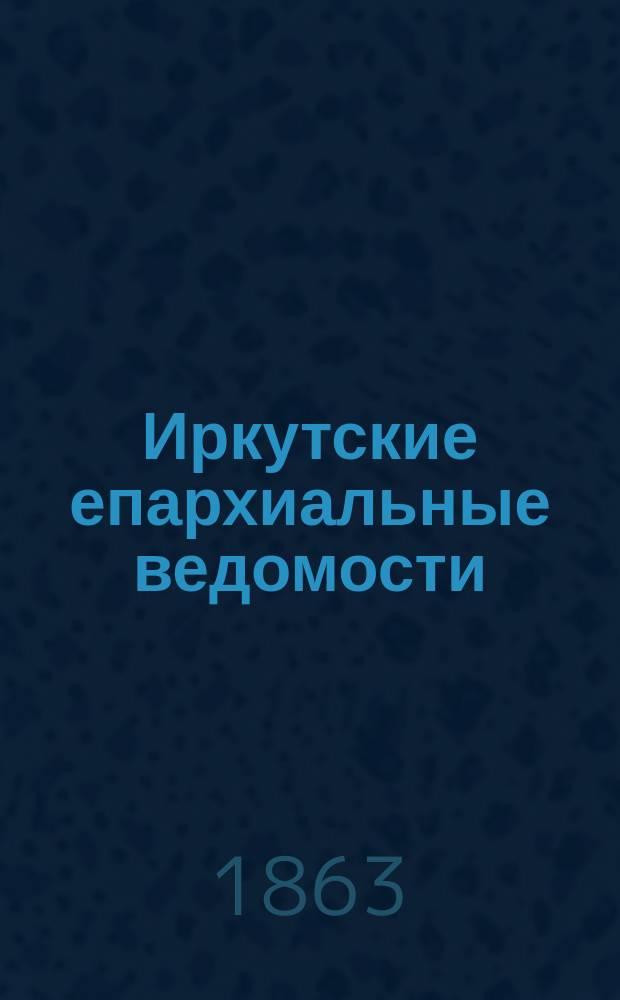 Иркутские епархиальные ведомости