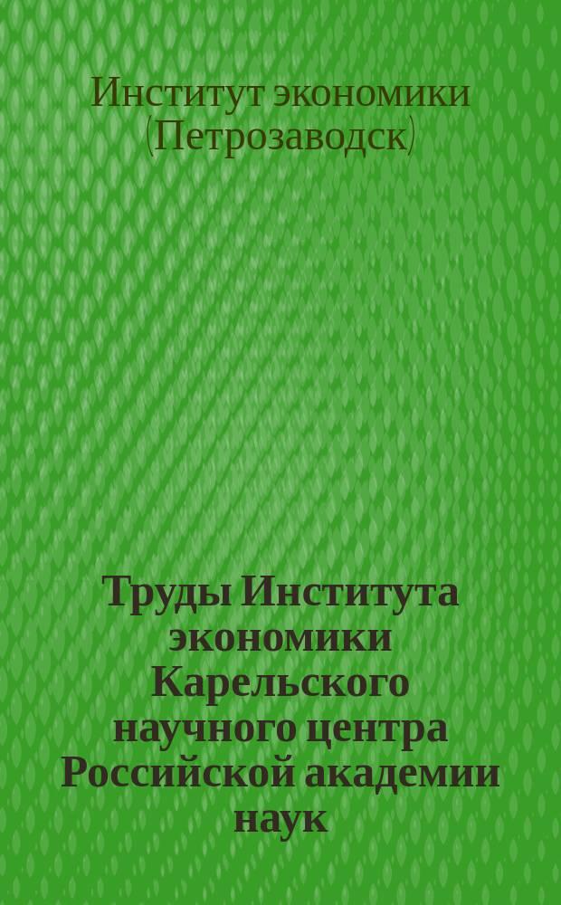 Труды Института экономики Карельского научного центра Российской академии наук