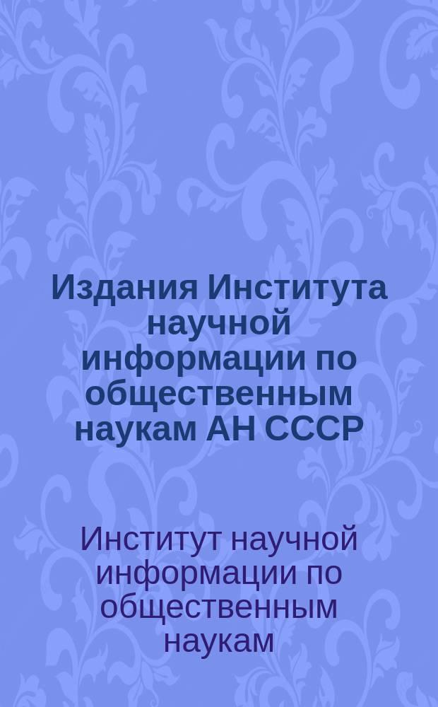 Издания Института научной информации по общественным наукам АН СССР : Указ. лит