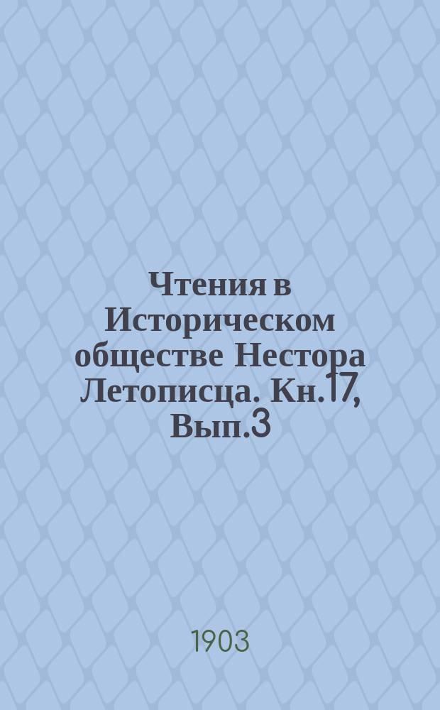 Чтения в Историческом обществе Нестора Летописца. Кн.17, Вып.3