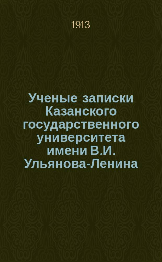 Ученые записки Казанского государственного университета имени В.И. Ульянова-Ленина. 1913 Кн.9-11; 1914 Кн.1-2