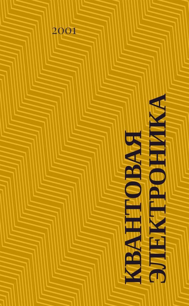 Квантовая электроника : Сборник статей. Т.31, №7(349)