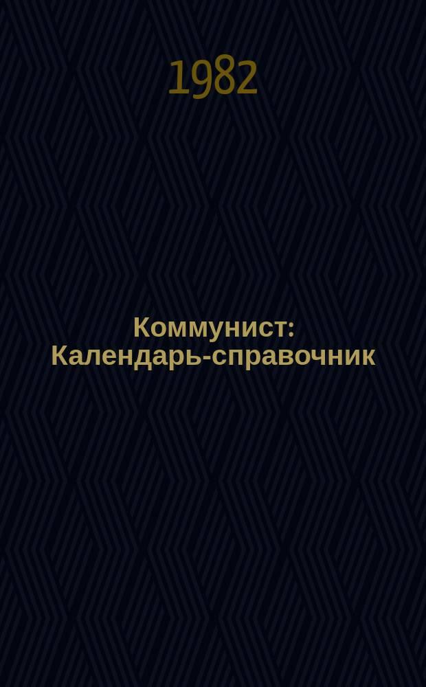Коммунист : Календарь-справочник