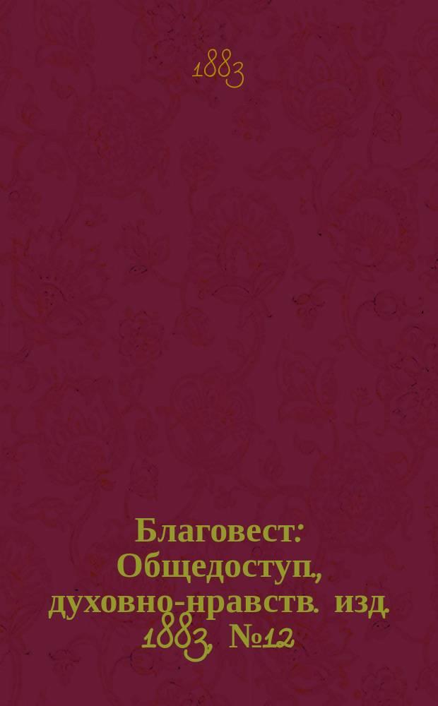 Благовест : Общедоступ., духовно-нравств. изд. 1883, №12